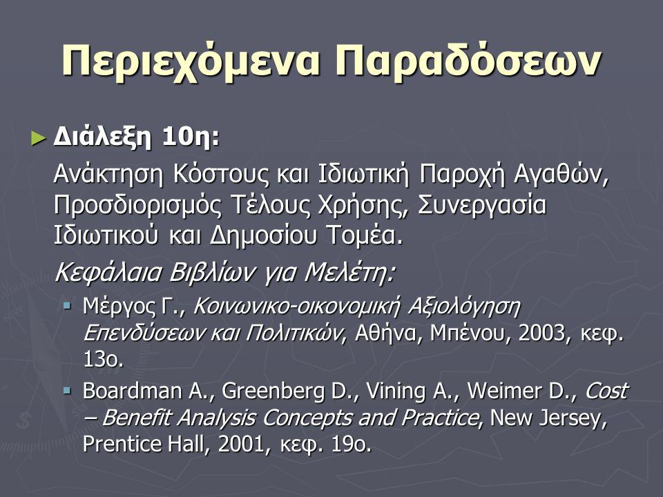 Περιεχόμενα Παραδόσεων ► Διάλεξη 10η: Ανάκτηση Κόστους και Ιδιωτική Παροχή Αγαθών, Προσδιορισμός Τέλους Χρήσης, Συνεργασία Ιδιωτικού και Δημοσίου Τομέα.