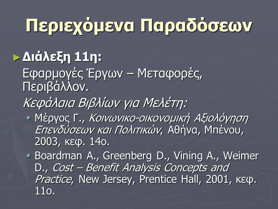 Περιεχόμενα Παραδόσεων ► Διάλεξη 11η: Εφαρμογές Έργων – Μεταφορές, Περιβάλλον.