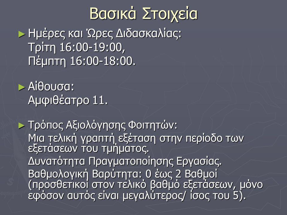 Βασικά Στοιχεία ► Ημέρες και Ώρες Διδασκαλίας: Τρίτη 16:00-19:00, Πέμπτη 16:00-18:00.