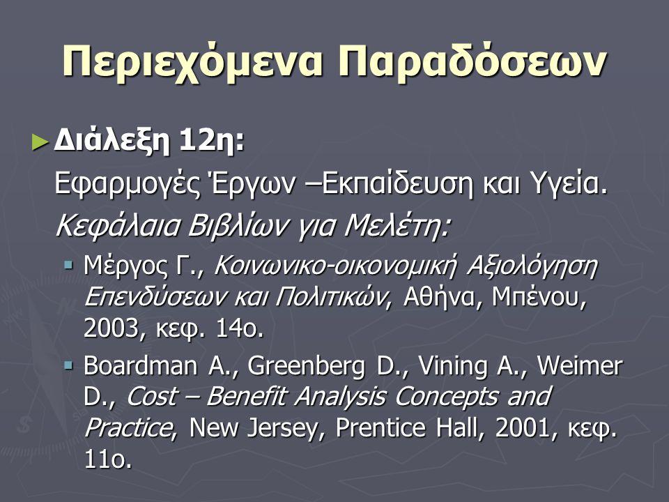 Περιεχόμενα Παραδόσεων ► Διάλεξη 12η: Εφαρμογές Έργων –Εκπαίδευση και Υγεία.