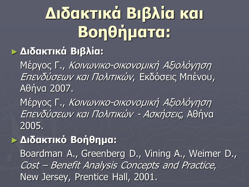 Διδακτικά Βιβλία και Βοηθήματα: ► Διδακτικά Βιβλία: Μέργος Γ., Κοινωνικο-οικονομική Αξιολόγηση Επενδύσεων και Πολιτικών, Εκδόσεις Μπένου, Αθήνα 2007.