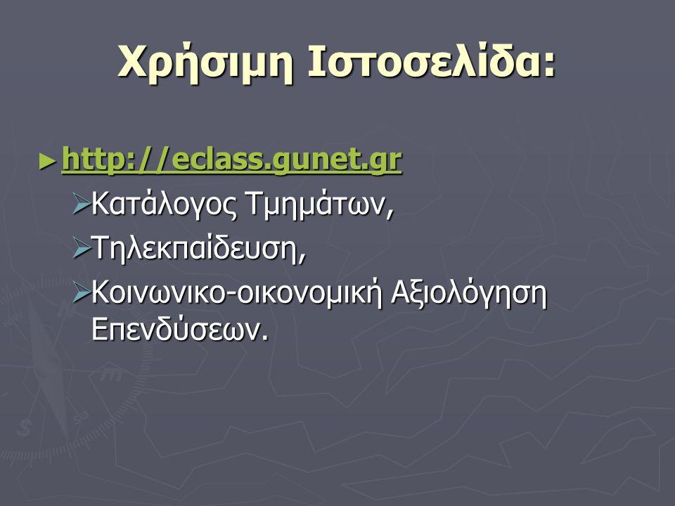 Χρήσιμη Ιστοσελίδα: ► http://eclass.gunet.gr http://eclass.gunet.gr  Κατάλογος Τμημάτων,  Τηλεκπαίδευση,  Κοινωνικο-οικονομική Αξιολόγηση Επενδύσεων.