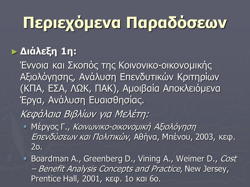 Περιεχόμενα Παραδόσεων ► Διάλεξη 1η: Έννοια και Σκοπός της Κοινονικο-οικονομικής Αξιολόγησης, Ανάλυση Επενδυτικών Κριτηρίων (ΚΠΑ, ΕΣΑ, ΛΩΚ, ΠΑΚ), Αμοιβαία Αποκλειόμενα Έργα, Ανάλυση Ευαισθησίας.