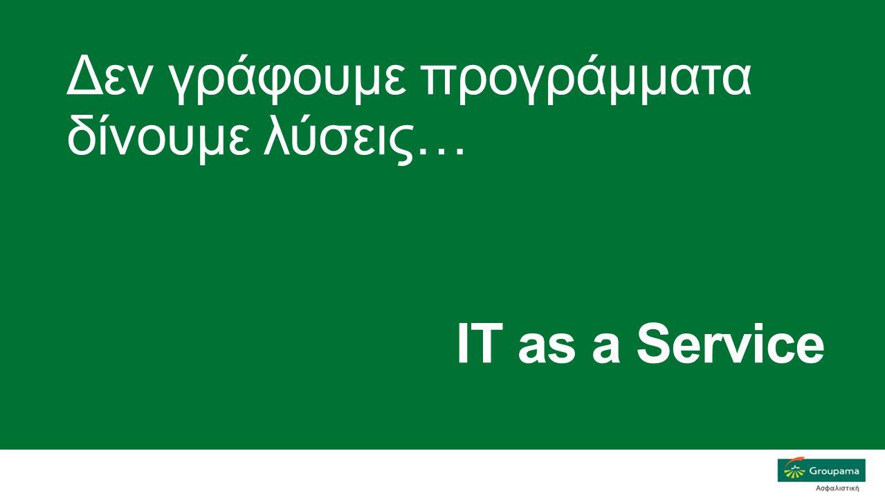 Δεν γράφουμε προγράμματα δίνουμε λύσεις… ΙΤ as a Service