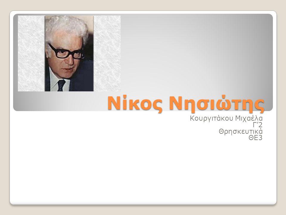 Ο Νίκος Νησιώτης γεννήθηκε το 1924.