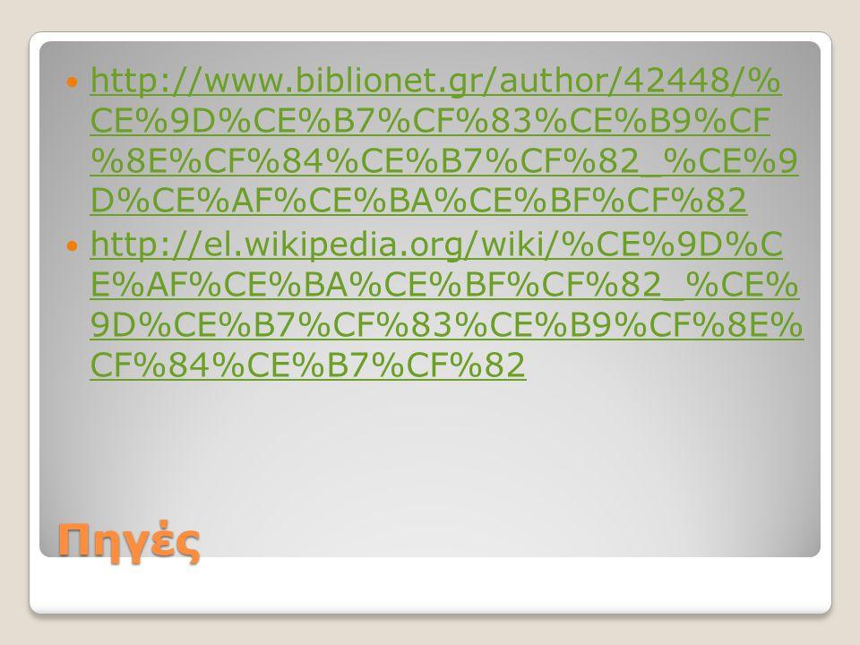 Πηγές http://www.biblionet.gr/author/42448/% CE%9D%CE%B7%CF%83%CE%B9%CF %8E%CF%84%CE%B7%CF%82_%CE%9 D%CE%AF%CE%BA%CE%BF%CF%82 http://www.biblionet.gr/author/42448/% CE%9D%CE%B7%CF%83%CE%B9%CF %8E%CF%84%CE%B7%CF%82_%CE%9 D%CE%AF%CE%BA%CE%BF%CF%82 http://el.wikipedia.org/wiki/%CE%9D%C E%AF%CE%BA%CE%BF%CF%82_%CE% 9D%CE%B7%CF%83%CE%B9%CF%8E% CF%84%CE%B7%CF%82 http://el.wikipedia.org/wiki/%CE%9D%C E%AF%CE%BA%CE%BF%CF%82_%CE% 9D%CE%B7%CF%83%CE%B9%CF%8E% CF%84%CE%B7%CF%82