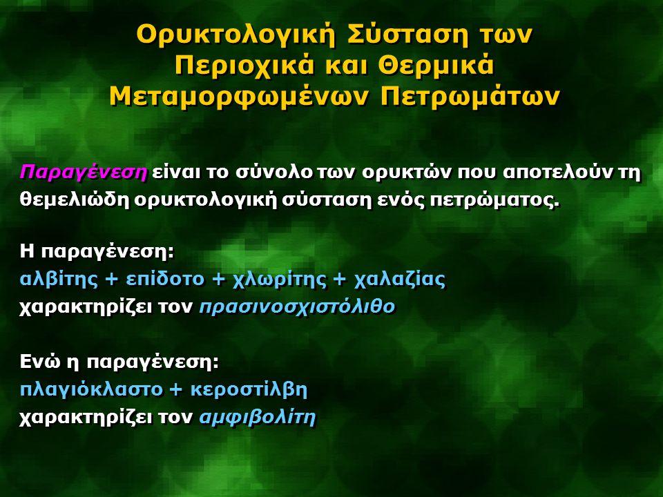 Ορυκτολογική Σύσταση των Περιοχικά και Θερμικά Μεταμορφωμένων Πετρωμάτων Ορυκτολογική Σύσταση των Περιοχικά και Θερμικά Μεταμορφωμένων Πετρωμάτων Παρα