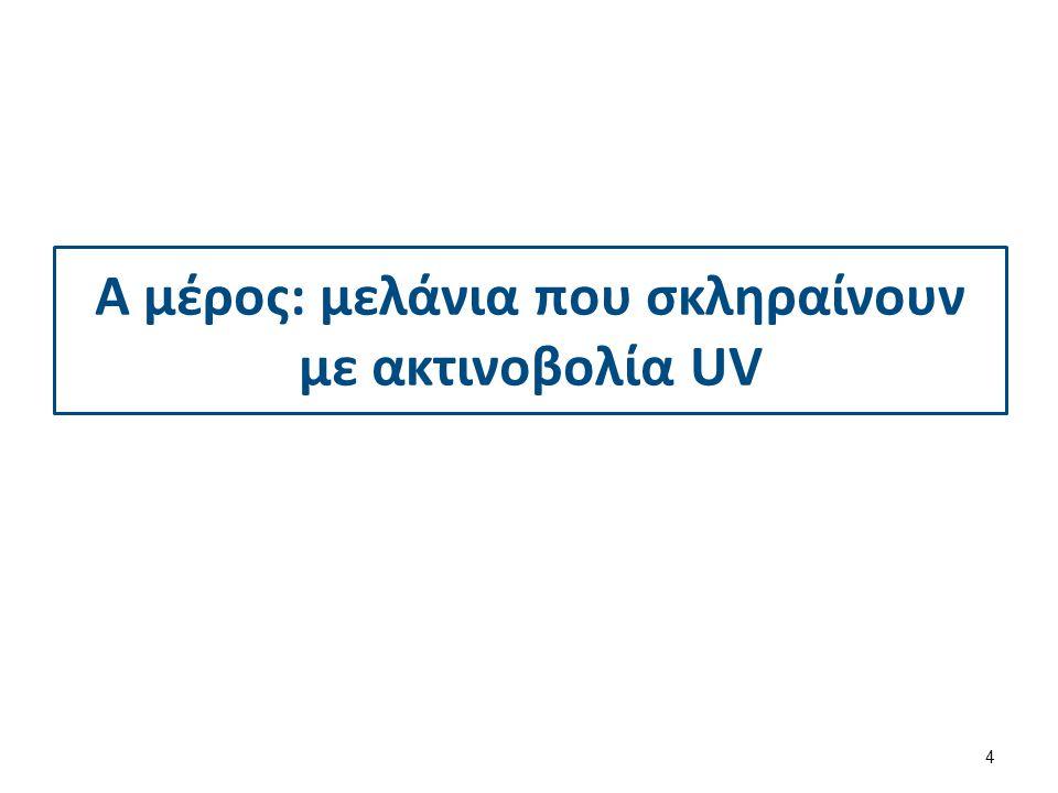 Α μέρος: μελάνια που σκληραίνουν με ακτινοβολία UV 4