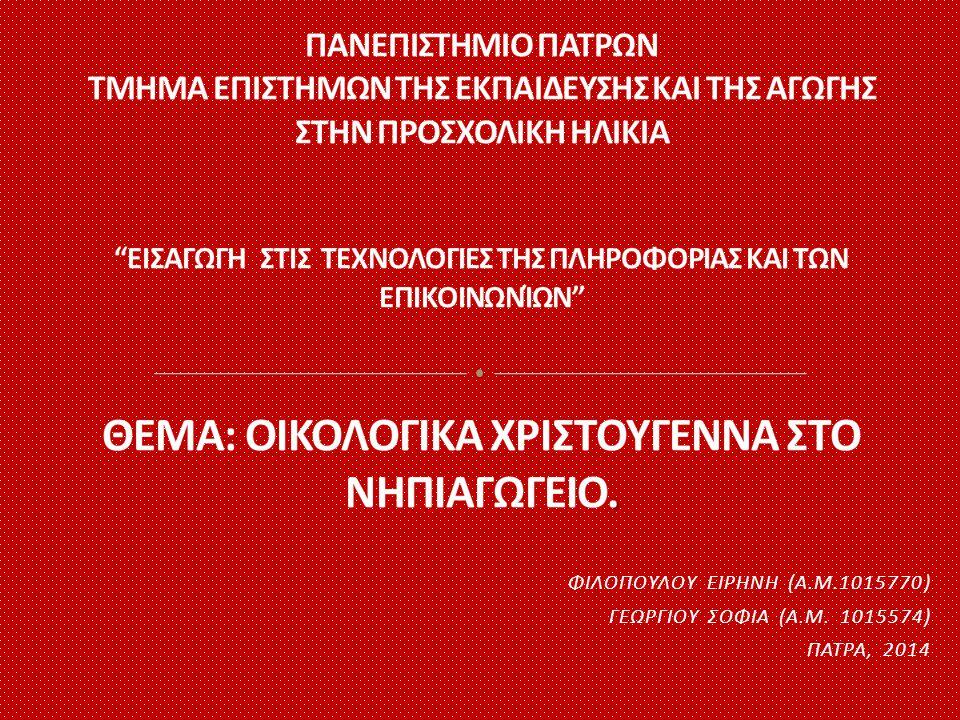 ΦΙΛΟΠΟΥΛΟΥ ΕΙΡΗΝΗ (Α.Μ.1015770) ΓΕΩΡΓΙΟΥ ΣΟΦΙΑ (Α.Μ. 1015574) ΠΑΤΡΑ, 2014