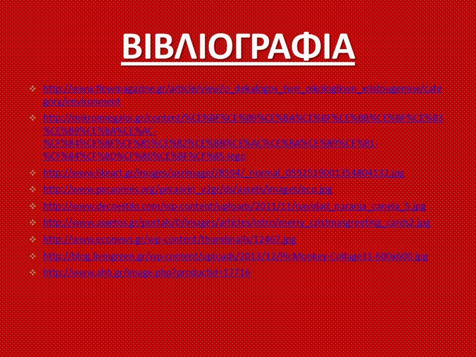  http://www.flowmagazine.gr/article/view/o_dekalogos_twn_oikologikwn_xristougennw/cate gory/environment http://www.flowmagazine.gr/article/view/o_dek