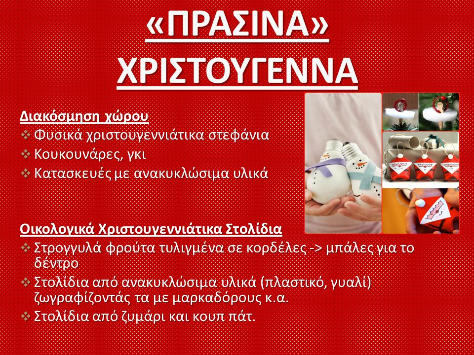 Διακόσμηση χώρου  Φυσικά χριστουγεννιάτικα στεφάνια  Κουκουνάρες, γκι  Κατασκευές με ανακυκλώσιμα υλικά Οικολογικά Χριστουγεννιάτικα Στολίδια  Στρ