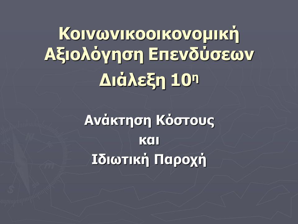 Κοινωνικοοικονομική Αξιολόγηση Επενδύσεων Διάλεξη 10 η Ανάκτηση Κόστους και Ιδιωτική Παροχή