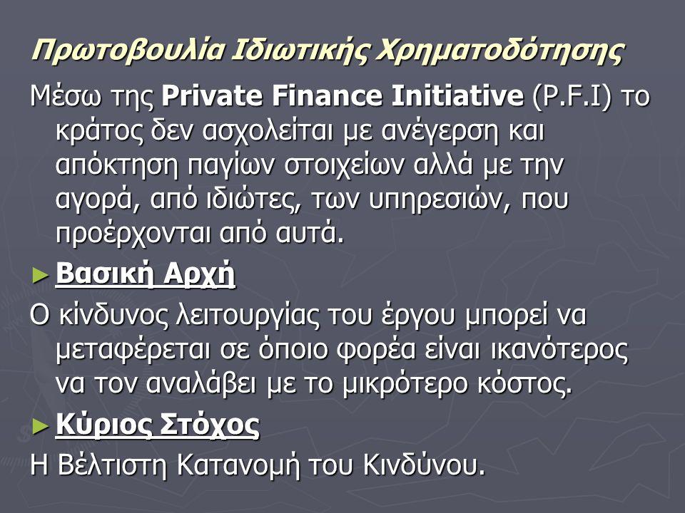 Πρωτοβουλία Ιδιωτικής Χρηματοδότησης Μέσω της Private Finance Initiative (P.F.I) το κράτος δεν ασχολείται με ανέγερση και απόκτηση παγίων στοιχείων αλλά με την αγορά, από ιδιώτες, των υπηρεσιών, που προέρχονται από αυτά.