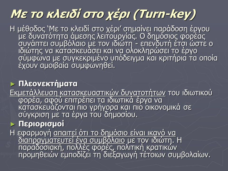 Με το κλειδί στο χέρι (Τurn-key) Η μέθοδος 'Με το κλειδί στο χέρι' σημαίνει παράδοση έργου με δυνατότητα άμεσης λειτουργίας.