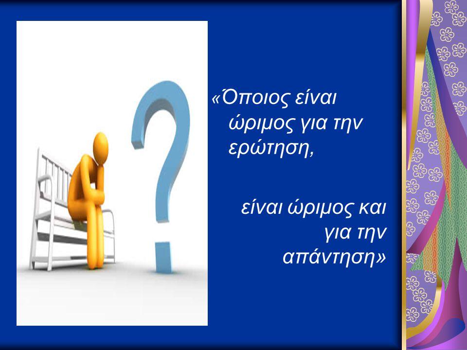 « Όποιος είναι ώριμος για την ερώτηση, είναι ώριμος και για την απάντηση»