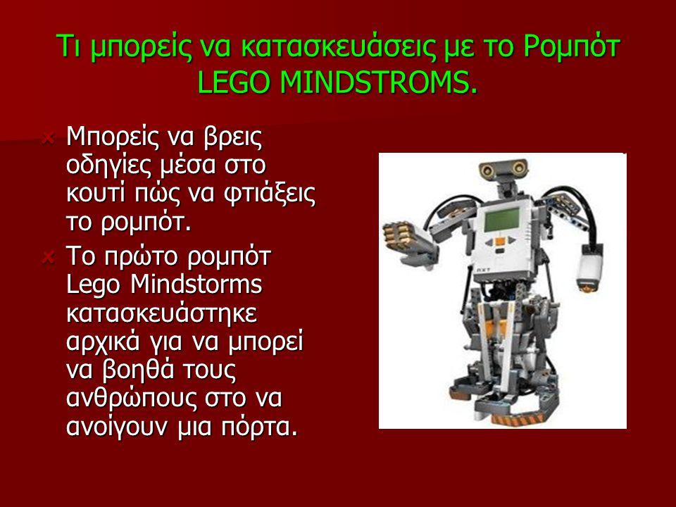Τι μπορείς να κατασκευάσεις με το Ρομπότ LEGO MINDSTROMS.