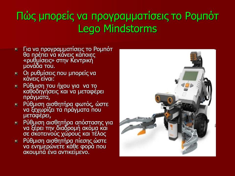 Πώς μπορείς να προγραμματίσεις το Ρομπότ Lego Mindstorms Για να προγραμματίσεις το Ρομπότ θα πρέπει να κάνεις κάποιες «ρυθμίσεις» στην Κεντρική μονάδα του.
