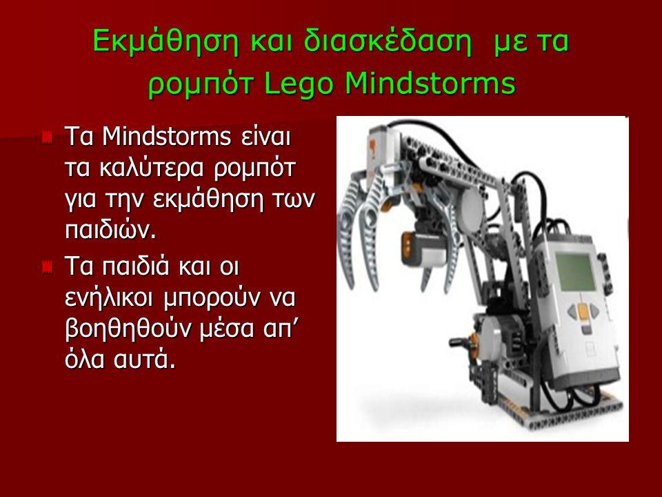 Εκμάθηση και διασκέδαση με τα ρομπότ Lego Mindstorms Τα Mindstorms είναι τα καλύτερα ρομπότ για την εκμάθηση των παιδιών.