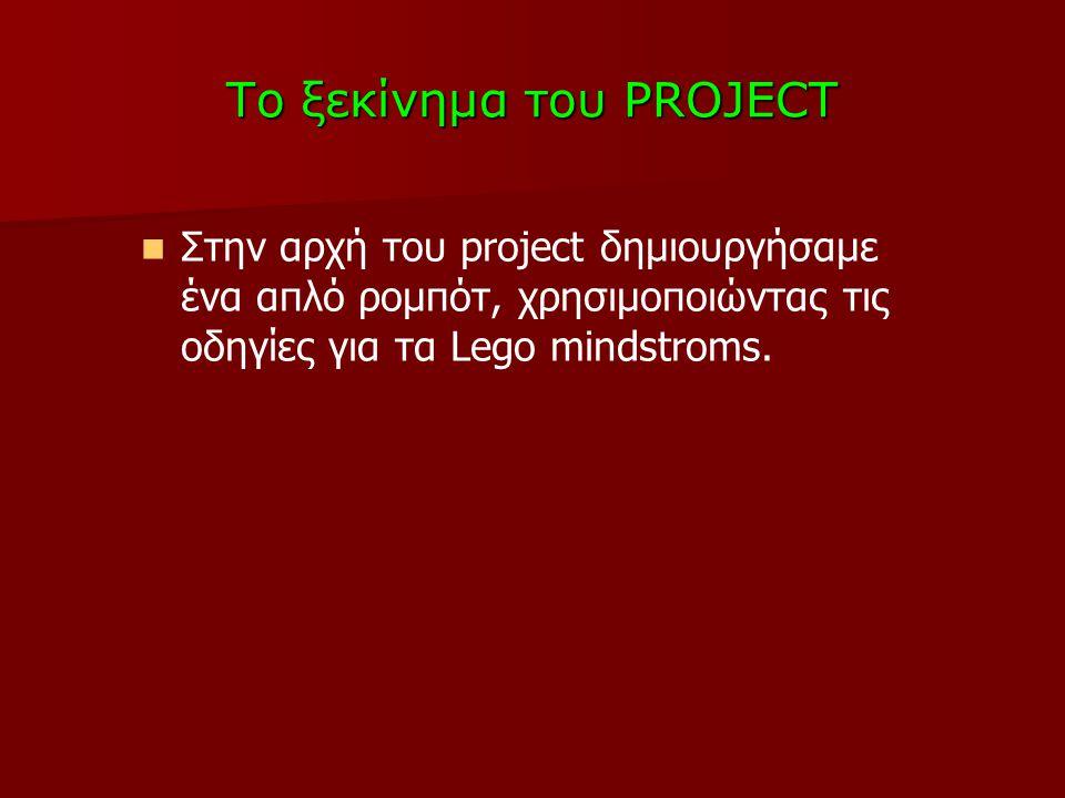 Το ξεκίνημα του PROJECT Στην αρχή του project δημιουργήσαμε ένα απλό ρομπότ, χρησιμοποιώντας τις οδηγίες για τα Lego mindstroms.