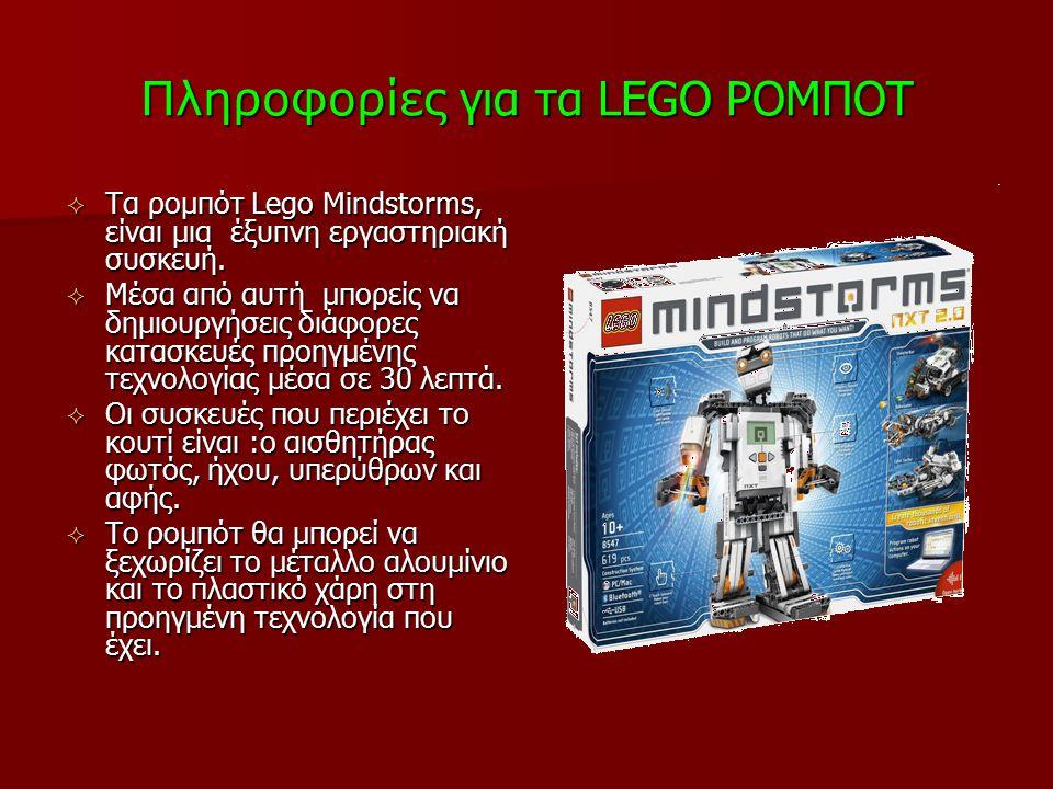 Πληροφορίες για τα LEGO ΡΟΜΠΟΤ  Τα ρομπότ Lego Mindstorms, είναι μια έξυπνη εργαστηριακή συσκευή.