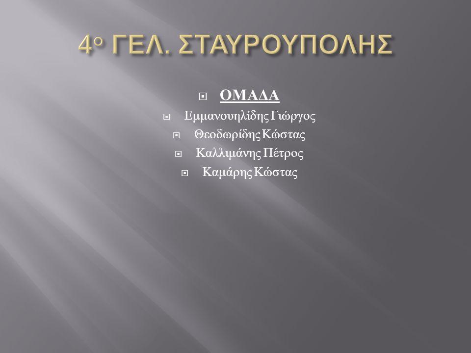  ΟΜΑΔΑ  Εμμανουηλίδης Γιώργος  Θεοδωρίδης Κώστας  Καλλιμάνης Πέτρος  Καμάρης Κώστας