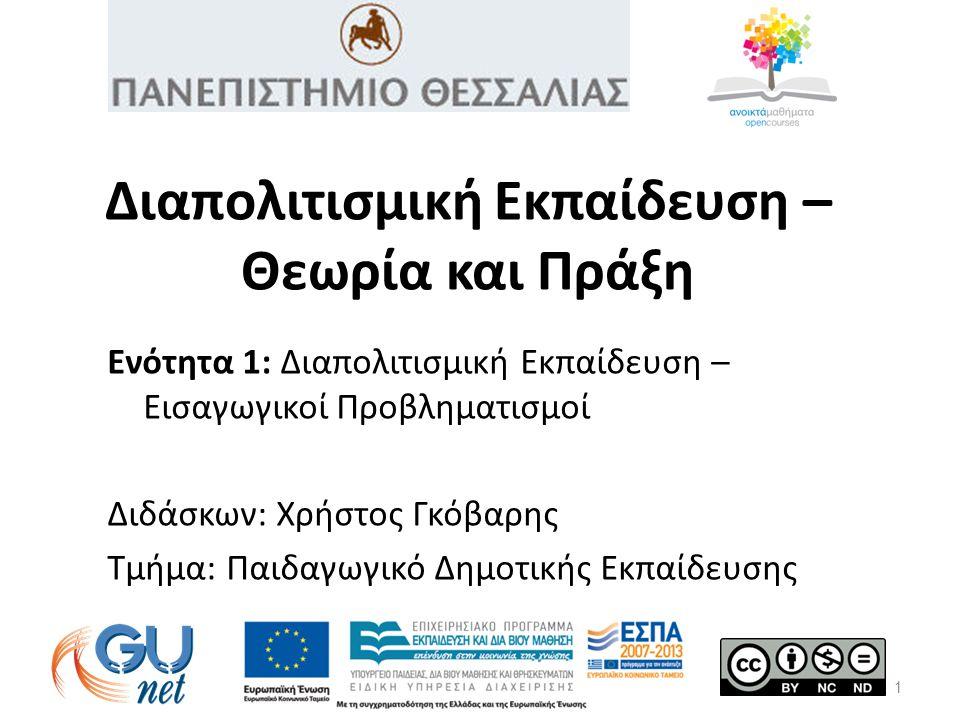 Ευρήματα για τους μαθητές με μεταναστευτικό υπόβαθρο στην Ελλάδα: Στην Ελλάδα οι μετανάστες μαθητές επισκέπτονται σχολεία στα οποία παρατηρείται σημαντική έλλειψη πόρων και μέσων διδασκαλίας (σύμφωνα με τις δηλώσεις διευθυντών).