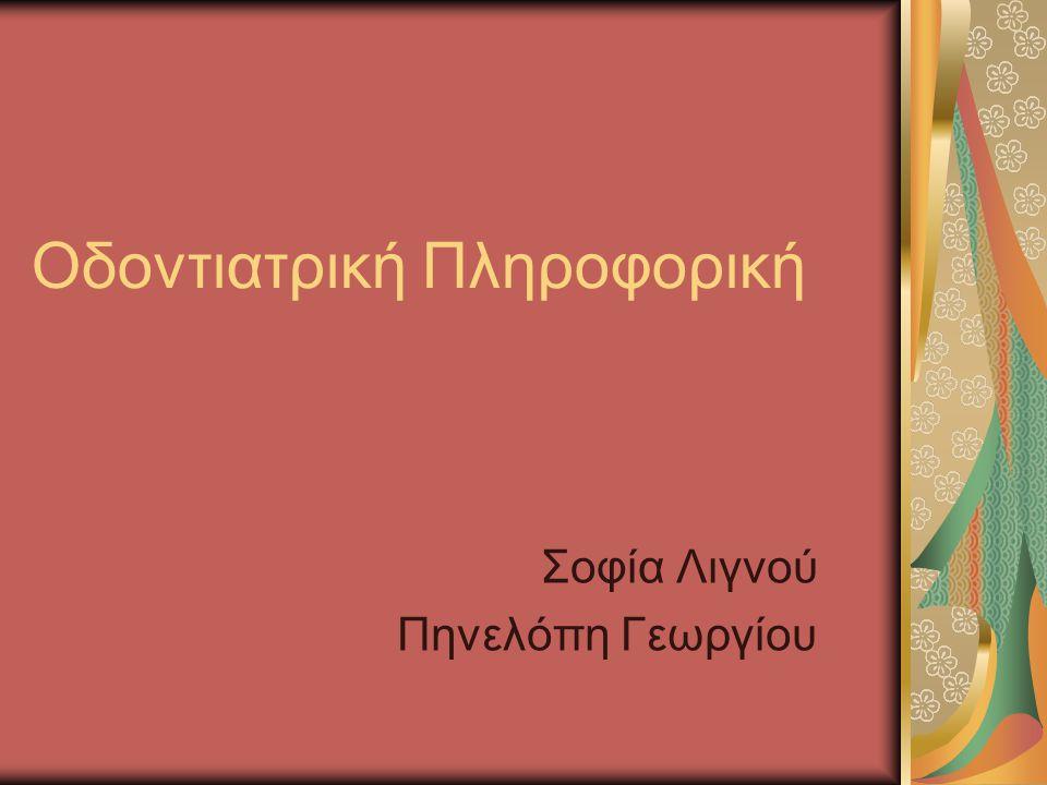 Οδοντιατρική Πληροφορική Σοφία Λιγνού Πηνελόπη Γεωργίου