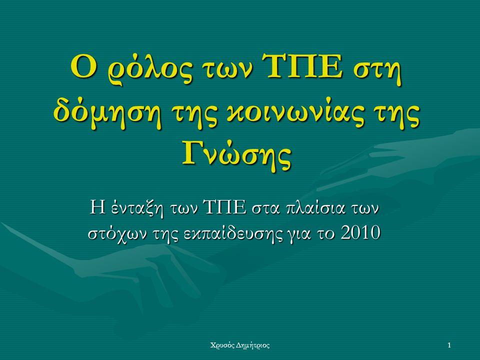 Χρυσός Δημήτριος1 Ο ρόλος των ΤΠΕ στη δόμηση της κοινωνίας της Γνώσης Η ένταξη των ΤΠΕ στα πλαίσια των στόχων της εκπαίδευσης για το 2010