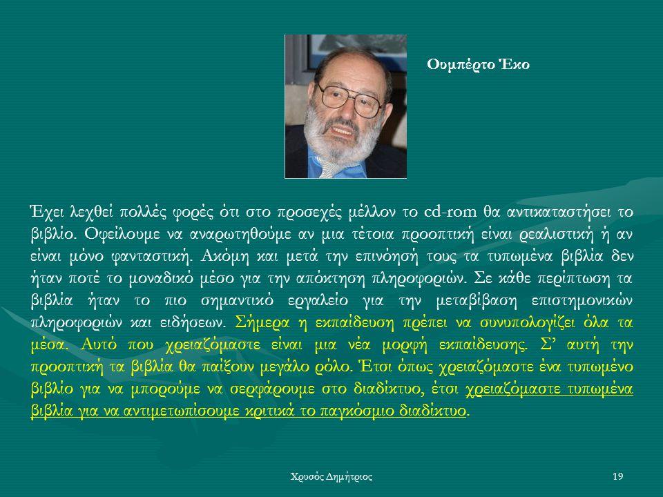 Χρυσός Δημήτριος19 Έχει λεχθεί πολλές φορές ότι στο προσεχές μέλλον το cd-rom θα αντικαταστήσει το βιβλίο.