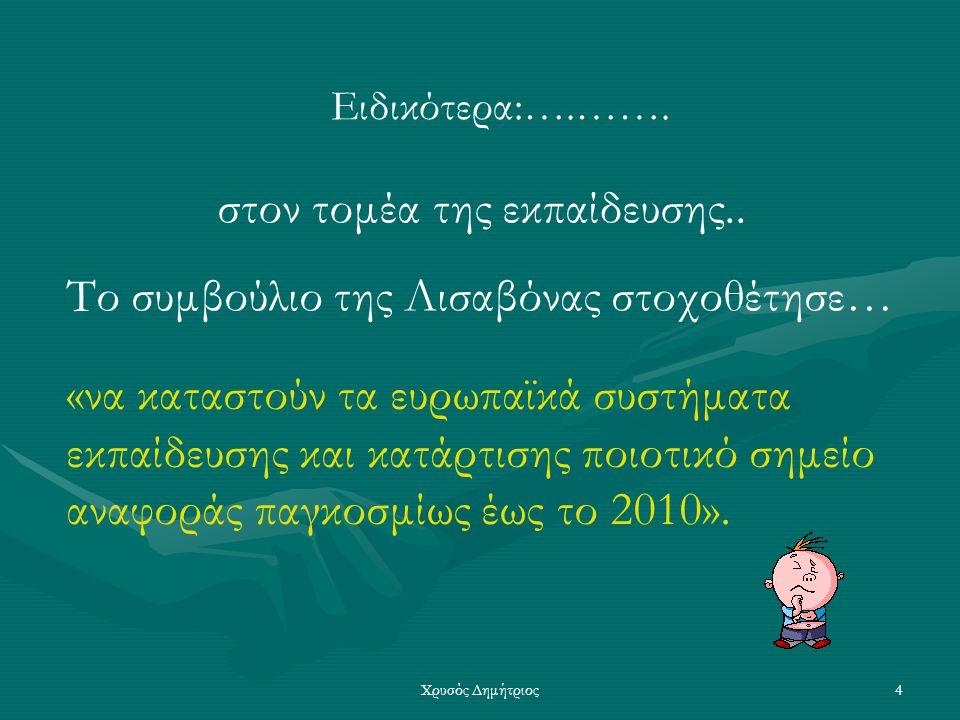 Χρυσός Δημήτριος4 «να καταστούν τα ευρωπαϊκά συστήματα εκπαίδευσης και κατάρτισης ποιοτικό σημείο αναφοράς παγκοσμίως έως το 2010».