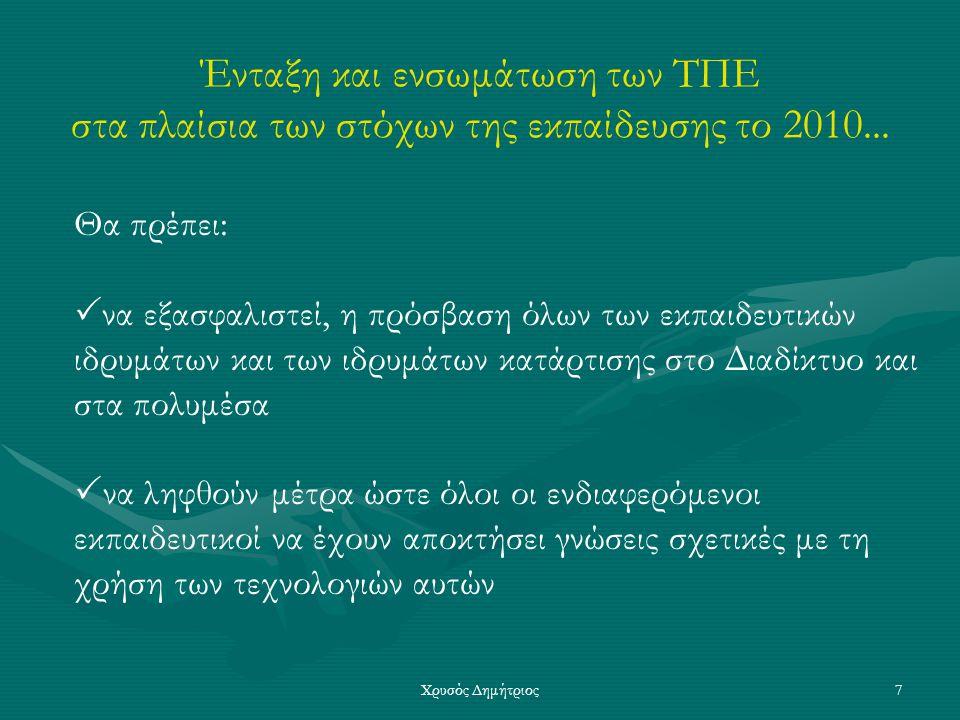 Χρυσός Δημήτριος7 Ένταξη και ενσωμάτωση των ΤΠΕ στα πλαίσια των στόχων της εκπαίδευσης το 2010...