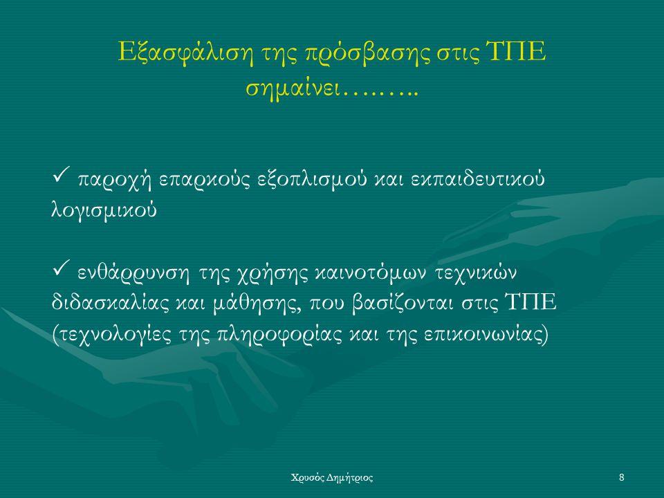 Χρυσός Δημήτριος9 Επιμόρφωση των εκπ/κών στη χρήση των ΤΠΕ σημαίνει….…..