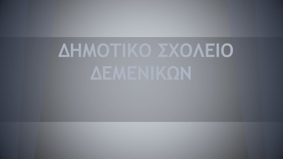 ΔΗΜΟΤΙΚΟ ΣΧΟΛΕΙΟ ΔΕΜΕΝΙΚΩΝ