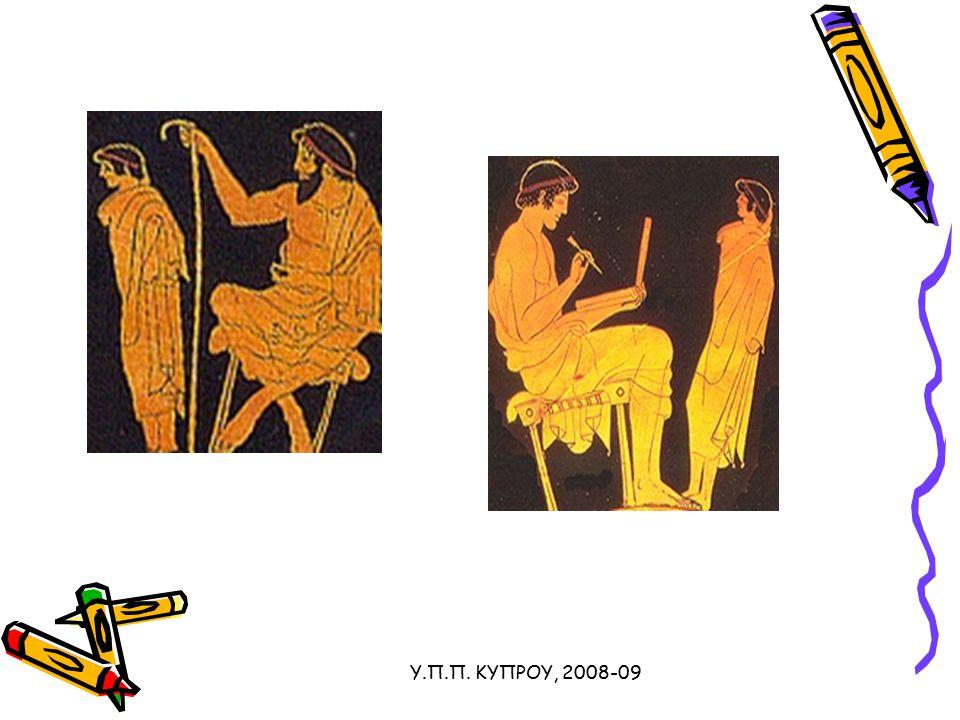 Υ.Π.Π. ΚΥΠΡΟΥ, 2008-09