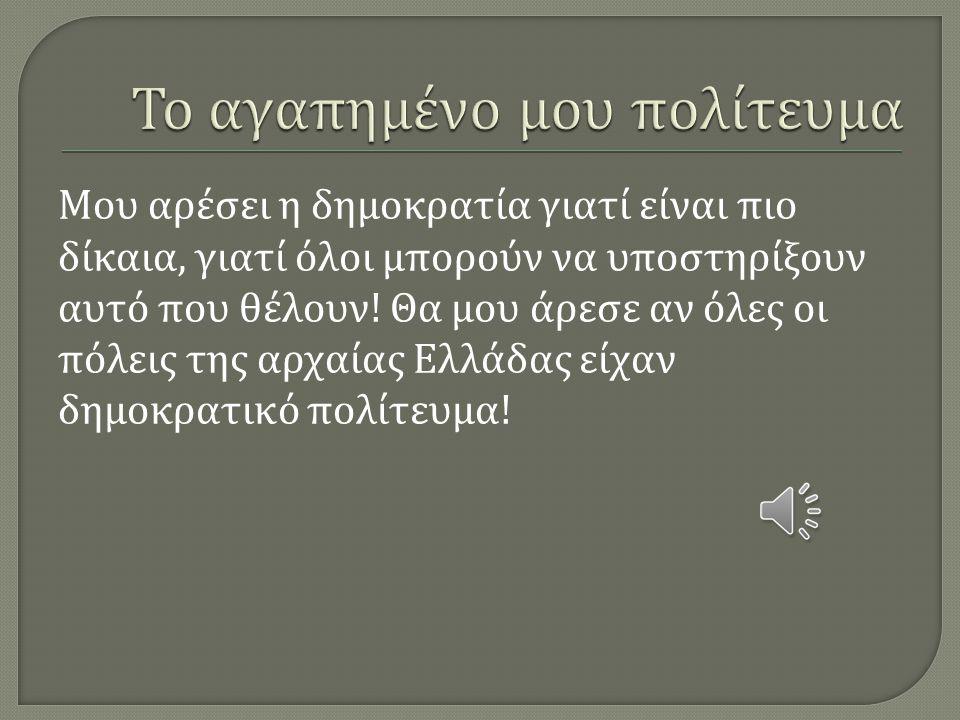  Λεωνίδας – Σπάρτη  Κρέων – Θήβα  Θησέας - Αθήνα