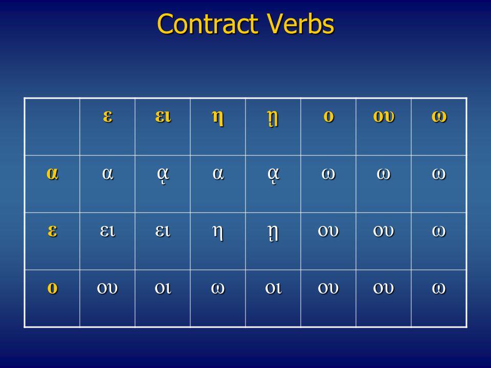 Contract Verbs εειηῃοουω ααᾳαᾳωωω εειειηῃουουω οουοιωοιουουω