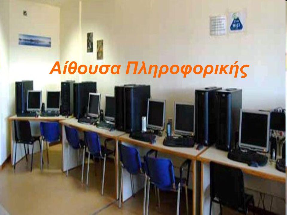 Αίθουσα Πληροφορικής