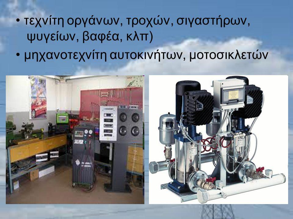 τεχνίτη οργάνων, τροχών, σιγαστήρων, ψυγείων, βαφέα, κλπ) μηχανοτεχνίτη αυτοκινήτων, μοτοσικλετών