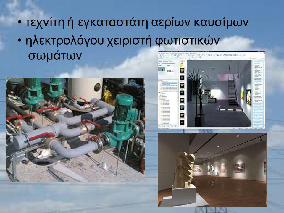 τεχνίτη ή εγκαταστάτη αερίων καυσίμων ηλεκτρολόγου χειριστή φωτιστικών σωμάτων