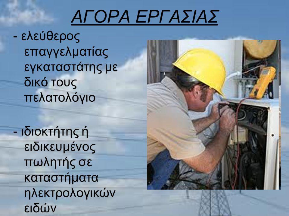 ΑΓΟΡΑ ΕΡΓΑΣΙΑΣ - ελεύθερος επαγγελματίας εγκαταστάτης με δικό τους πελατολόγιο - ιδιοκτήτης ή ειδικευμένος πωλητής σε καταστήματα ηλεκτρολογικών ειδών