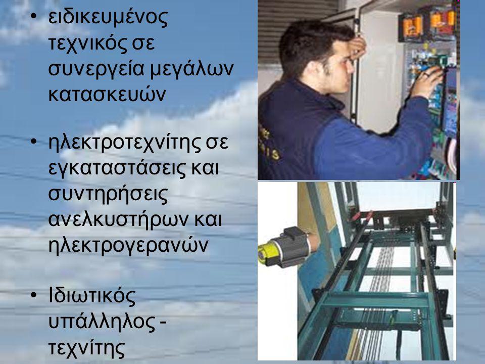ειδικευμένος τεχνικός σε συνεργεία μεγάλων κατασκευών ηλεκτροτεχνίτης σε εγκαταστάσεις και συντηρήσεις ανελκυστήρων και ηλεκτρογερανών Ιδιωτικός υπάλλ