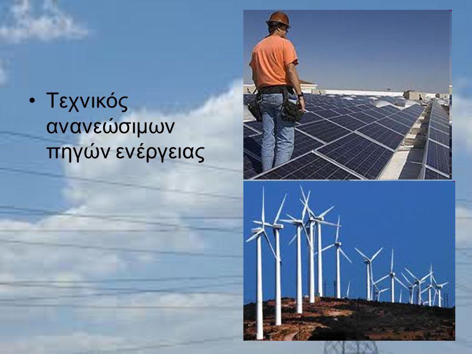 Τεχνικός ανανεώσιμων πηγών ενέργειας