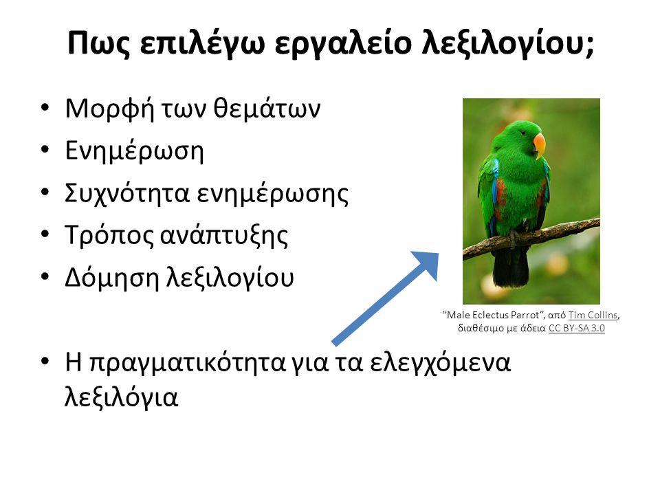 Πως επιλέγω εργαλείο λεξιλογίου; Μορφή των θεμάτων Ενημέρωση Συχνότητα ενημέρωσης Τρόπος ανάπτυξης Δόμηση λεξιλογίου Η πραγματικότητα για τα ελεγχόμενα λεξιλόγια Male Eclectus Parrot , από Tim Collins, διαθέσιμο με άδεια CC BY-SA 3.0Tim CollinsCC BY-SA 3.0