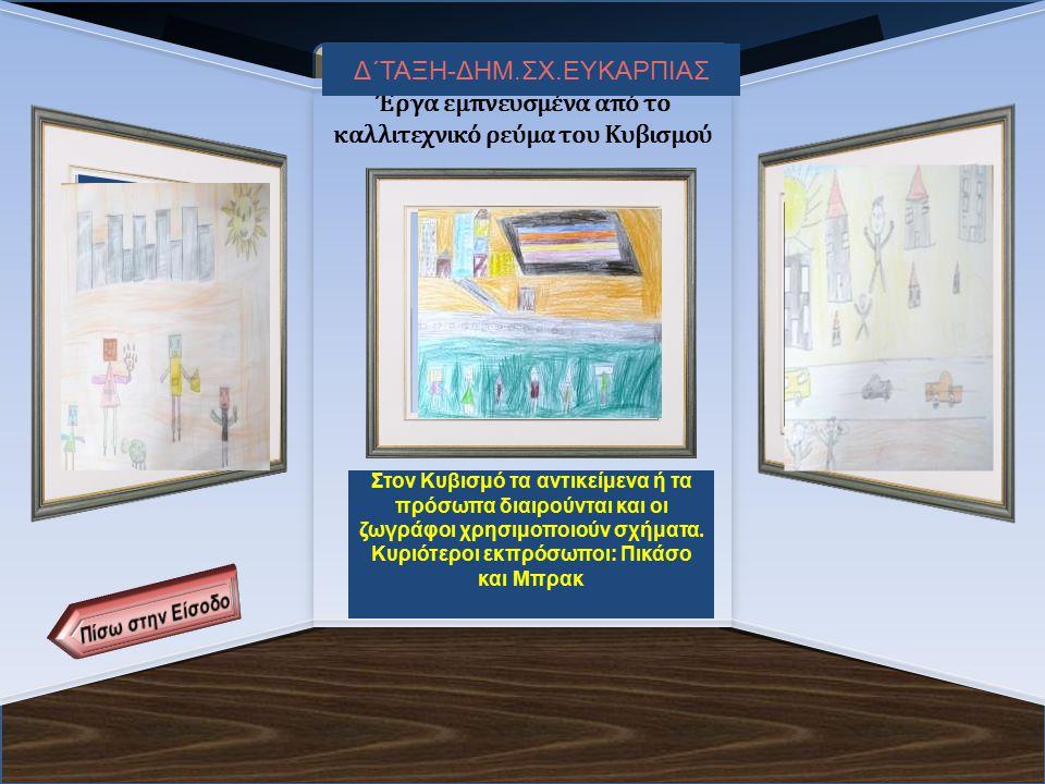 Name of Museum Έργα εμπνευσμένα από το καλλιτεχνικό ρεύμα του Κυβισμού Έκθεμα 11 Στον Κυβισμό τα αντικείμενα ή τα πρόσωπα διαιρούνται και οι ζωγράφοι χρησιμοποιούν σχήματα.