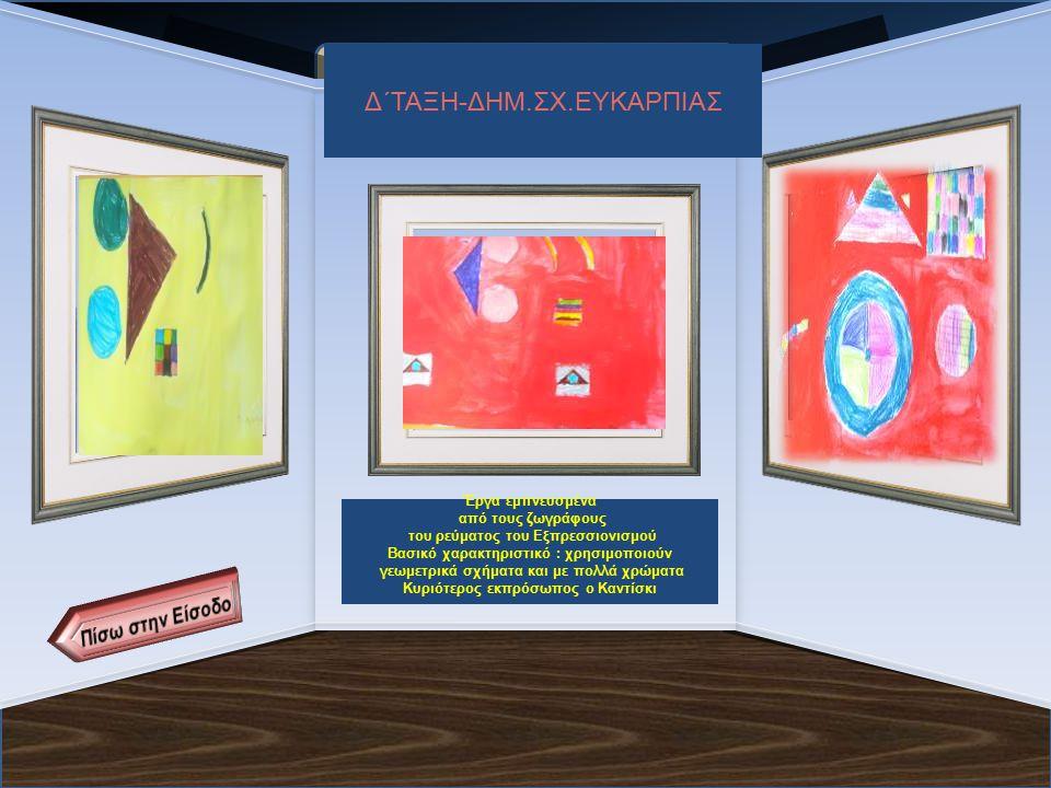 Name of Museum Έκθεμα 11 Έργα εμπνευσμένα από τους ζωγράφους του ρεύματος του Εξπρεσσιονισμού Βασικό χαρακτηριστικό : χρησιμοποιούν γεωμετρικά σχήματα και με πολλά χρώματα Κυριότερος εκπρόσωπος ο Καντίσκι Έκθεμα 13 Δ΄ΤΑΞΗ-ΔΗΜ.ΣΧ.ΕΥΚΑΡΠΙΑΣ