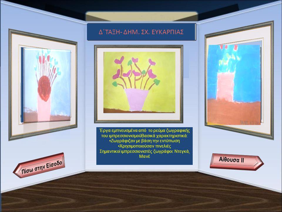 Έργα εμπνευσμένα από το ρεύμα ζωγραφικής του ιμπρεσσιονισμούΒασικά χαρακτηριστικά: Ζωγράφιζαν με βάση την εντύπωση Χρησιμοποιούσαν πινελιές Σημαντικοί ιμπρεσσιονιστές ζωγράφοι: Ντεγκά, Μανέ Έκθεμα 4 Αίθουσα ΙΙ Δ΄ΤΑΞΗ- ΔΗΜ.