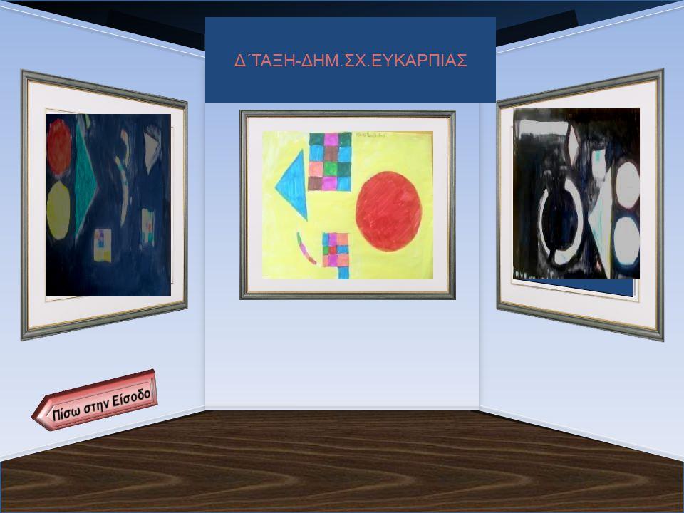 Name of Museum Όνομα Αίθουσας IV Έκθεμα 11 Έκθεμα 13 Δ΄ΤΑΞΗ-ΔΗΜ.ΣΧ.ΕΥΚΑΡΠΙΑΣ