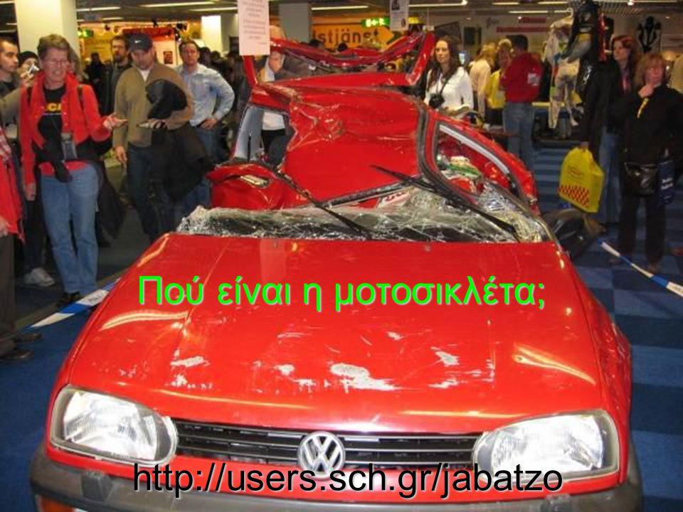Πού είναι η μοτοσικλέτα; http://users.sch.gr/jabatzo