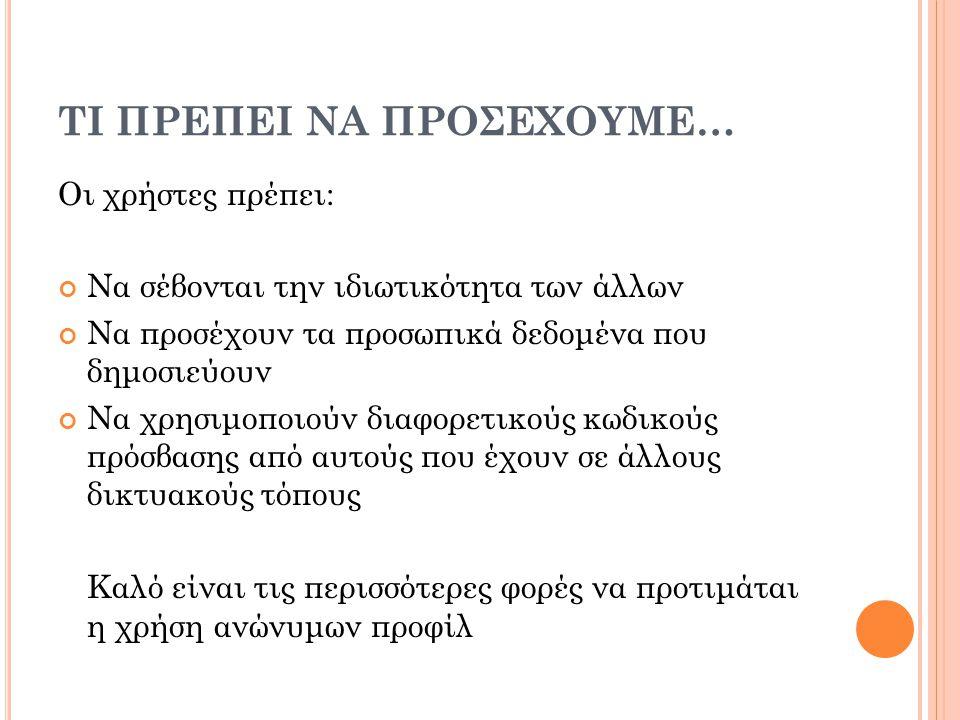 Α ΠΟΤΕΛΕΣΜΑΤΑ ΕΡΕΥΝΩΝ ΕΡΕΥΝΑ 1 (sagerinternet.gr) Χρήση του facebook στα ελληνικά σχολεία Δημοτικό: το 15% των μαθητών διαθέτουν προφίλ στο Facebook Γυμνάσιο/Λύκειο: το 70% των μαθητών διαθέτουν προφίλ στο Facebook