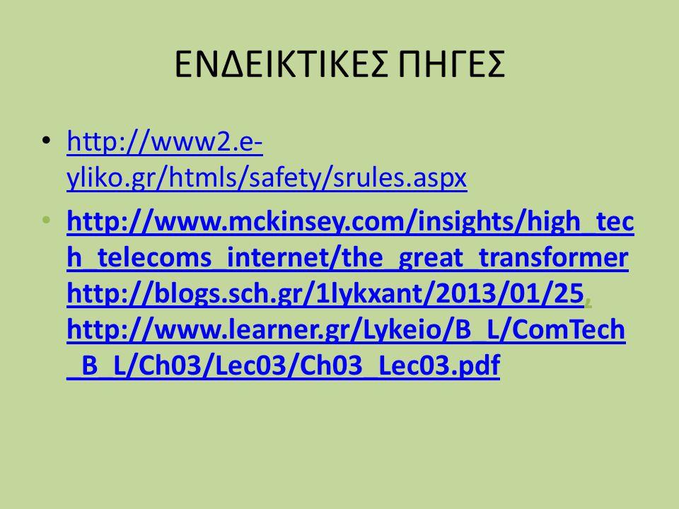 ΕΝΔΕΙΚΤΙΚΕΣ ΠΗΓΕΣ http://www2.e- yliko.gr/htmls/safety/srules.aspx http://www2.e- yliko.gr/htmls/safety/srules.aspx http://www.mckinsey.com/insights/high_tec h_telecoms_internet/the_great_transformer http://blogs.sch.gr/1lykxant/2013/01/25, http://www.learner.gr/Lykeio/B_L/ComTech _B_L/Ch03/Lec03/Ch03_Lec03.pdf http://www.mckinsey.com/insights/high_tec h_telecoms_internet/the_great_transformer http://blogs.sch.gr/1lykxant/2013/01/25
